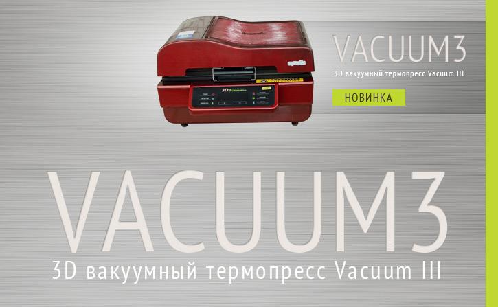3D вакуумный термопресс