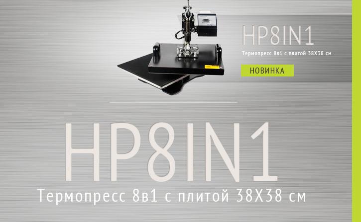 Термопресс HP8IN1 с плитой 38X38 см